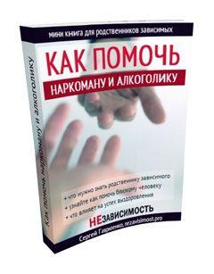 lechenie-alkogolizma-anonimno-v-domashnih-usloviyah